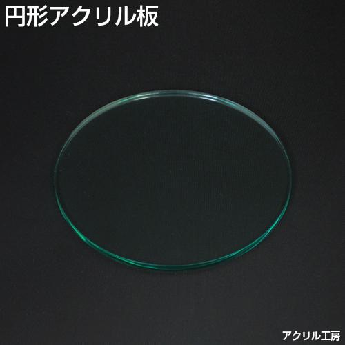 \サイズ調整無料/【直径500mm】ガラス色 アクリル板 円形(キャスト)板厚5mm テーブルマットにおすすめ♪