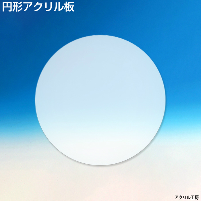 \サイズ調整無料/【直径1080mm】乳半色 アクリル板 円形(キャスト板)板厚2mm テーブルマットにおすすめ♪