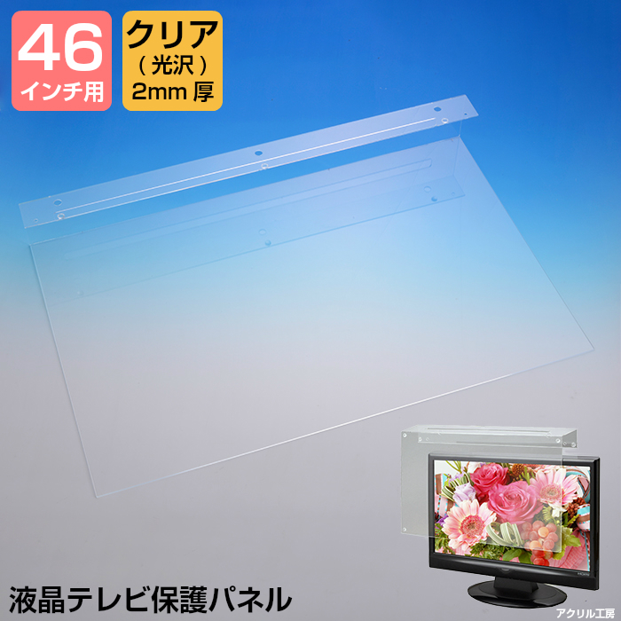 LCD TV protection ■ 46 inch ■ in plasma TV, 3D TV PC used are  Japanese  acrylic plate made reviews fill out at 100 yen discount! spr05P05Apr13