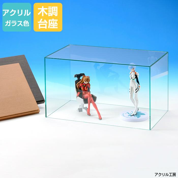 アクリルケース ガラス色 W450 H300 D300 【選べる木調台座】 コレクションケース フィギュアケース ディスプレイケース 国産 アクリル板 (アクリル ケース ボックス フィギュア 人形ケース)