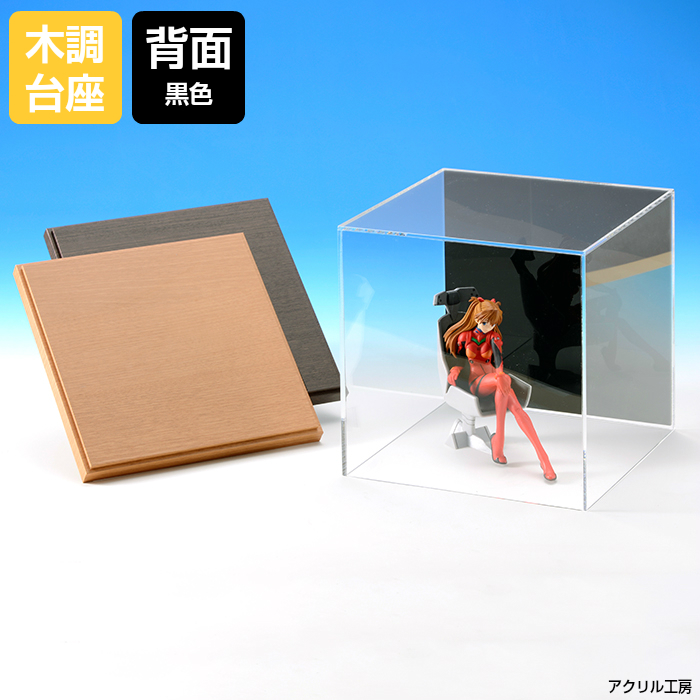アクリルケース W480 H480 D480 【選べる木調台座】背面黒色 コレクションケース フィギュアケース ディスプレイケース 国産 アクリル板 (透明 アクリル ケース ボックス フィギュア 人形ケース)