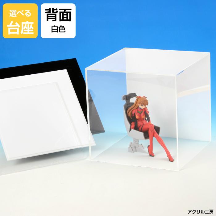 アクリルケース W460mm H460mm D460mm【台座あり】背面白色 コレクションケース フィギュアケース ディスプレイケース 国産 アクリル板 (透明 アクリル ケース ボックス フィギュア 人形ケース)
