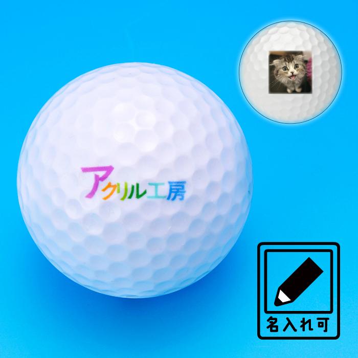 【6個セット】名入れ●ゴルフボール\ラッピング無料/写真やロゴもプリントできる★ゴルフボール!ゴルフ・名入れ・プリント・オーダー・ギフト・プレゼント・父の日・誕生日・還暦祝い・敬老の日・出産祝い・内祝い