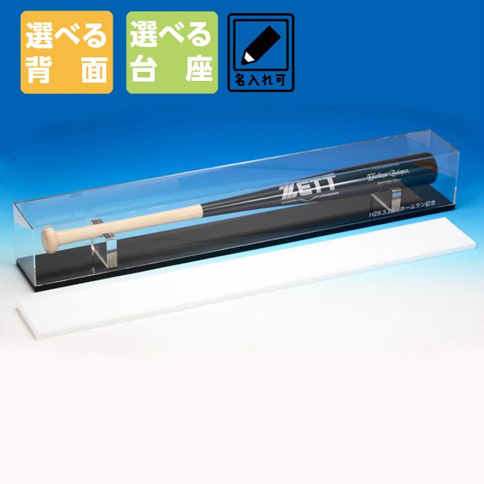 送料無料【名入れ】バットケース バットスタンド付 W910mm H120mm D120mm (国産 アクリル板 使用 スタンド付)