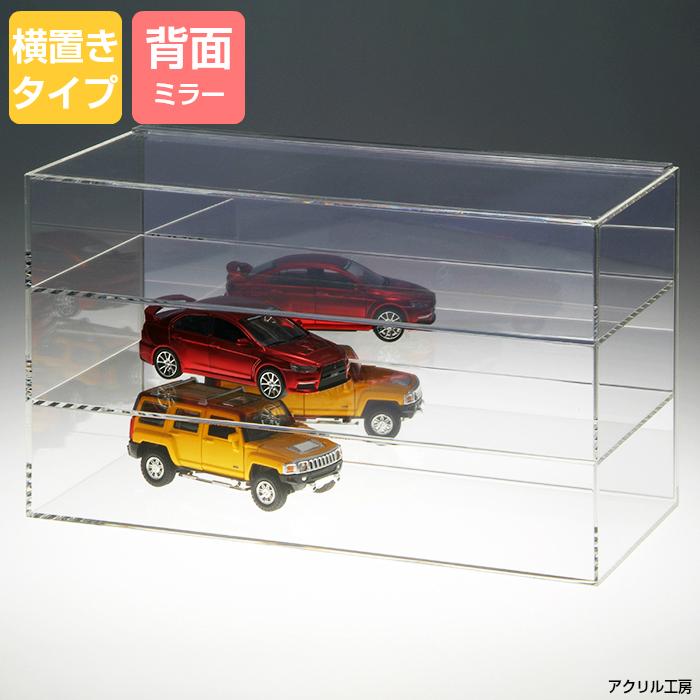 アクリルケース 3段 スタンド型 背面ミラー コレクションケース フィギュアケース ディスプレイケース 国産 アクリル板 製作(アクリル ケース ボックス フィギュア 人形ケース)
