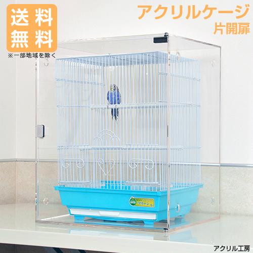 アクリルバードケージ[マグネット式●選べる左右片開き●スリムタイプ]W450×H500×D485 [オウム·鳥·小動物用アクリルケージ] アクリルケース 国産 透明 アクリル板 製作