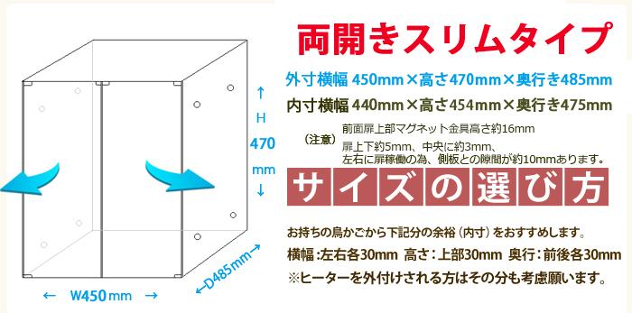 アクリルバードケージ[マグネット両開き・スリムタイプ]W450×H470×D485[オウム・鳥・小動物用アクリルケージ]アクリルケース 国産 透明 アクリル板 製作