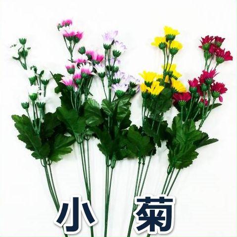 お仏壇やお墓にリアルに飾れます 生花と混ぜてもOK 造花 仏花 コギクスプレー 小菊 出荷 キク お買い得 きく FF-2777 FF2777 菊