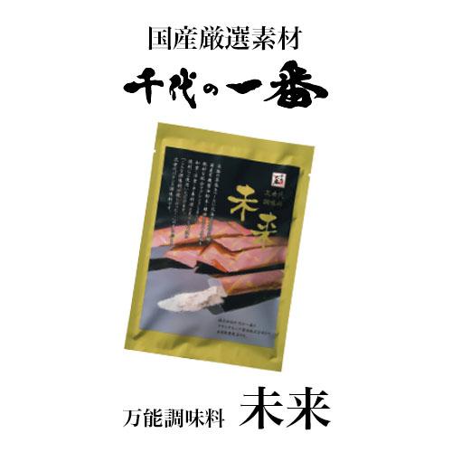 【千代の一番】次世代調味料 未来(みらい)10袋 塩 砂糖 粉末醤油 米麹 お徳用 まとめ買い