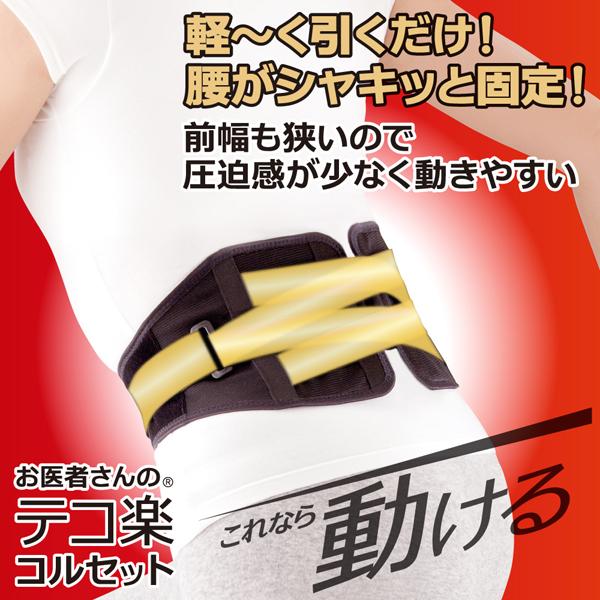 プレミアム仕様 【送料無料】 腰用サポーター お医者さんの腰用コルセット