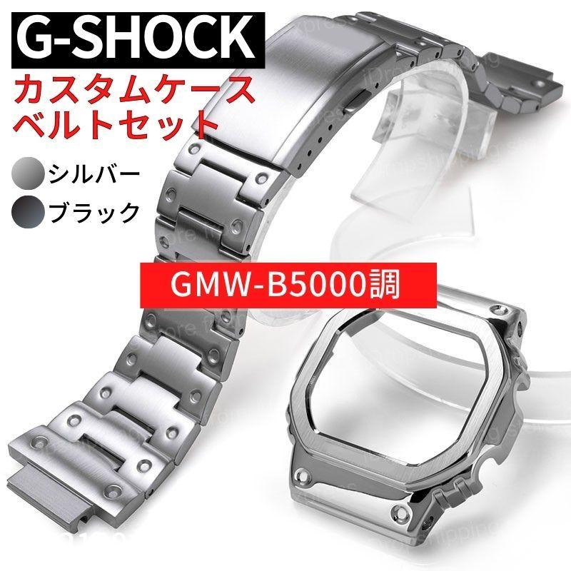カシオG-SHOCKのメタルカスタムケースベルトセットです 自分仕様にカスタム お手持ちのG-SHOCKに付け替えることでGMWB5000風にカスタマイズできます ※時計本体は付属しておりません 店内限界値引き中 セルフラッピング無料 G-SHOCK カスタムパーツ メタル ベゼル ベルト 交換 メンズ 腕時計 時計 gw b5000 替えバンド Gショック スーツ 金属 激安超特価 GMW-B5000 修理 外装 替え ジーショック 取り換え 人気 改造 パーツ 高級 部品 G-ショック カバー 交換用 ビジネス