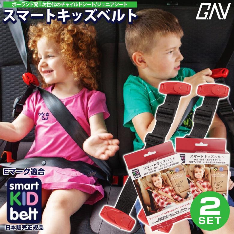 2個セット メテオ APAC 正規品 スマートキッズベルト 簡易型 チャイルドシート 15kg以上 3歳~12歳 世界最軽量 Eマーク適合 正規 携帯型幼児用シートベルト B3033 送迎 誕生日 GAV 送料無料[J]