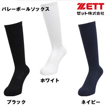 バレーボールソックス 宅急便専用商品 ZETT ゼット 靴下 ZAS2100 レディース 人気 おすすめ 最新アイテム プレゼント コロナ メンズ まとめ買い ギフト 部活