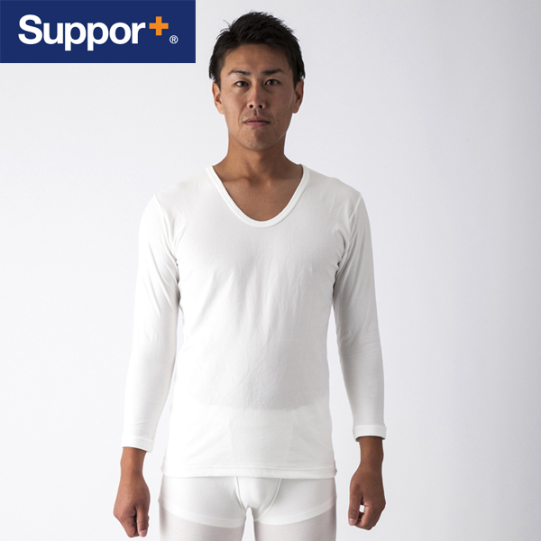 着るだけで健康をサポート!特許取得の新世代健康繊維を使用サポータス インナー(紳士用長袖シャツ)伸縮性 乾燥機使用可 日本製
