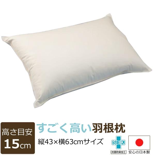 すごく高い 羽根枕<BR>(使用時の高さ:約15cm/硬め) サイズ:43×63cm[抗菌防臭加工(SEK)マーク取得] ★配送直前に製造!できたての枕♪ ( 羽枕 / フェザー / ピロー / はねまくら )