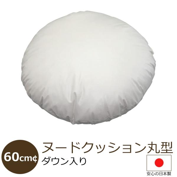 ヌードクッション 円形 (ダウン入)60cm¢ [抗菌防臭加工(SEK)マーク取得]配送直前に製造!作りたてのクッション♪( 丸型 / クッション / 中身 )