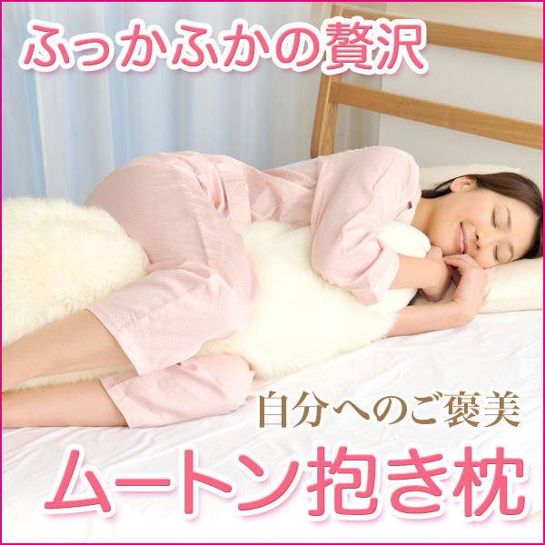 ASMOT 贅沢ムートン 抱き枕  ソフトタッチ!アンショーンラム(一度も毛刈りをしてない子羊)使用で極上の肌触り♪当店オリジナルアイテム。