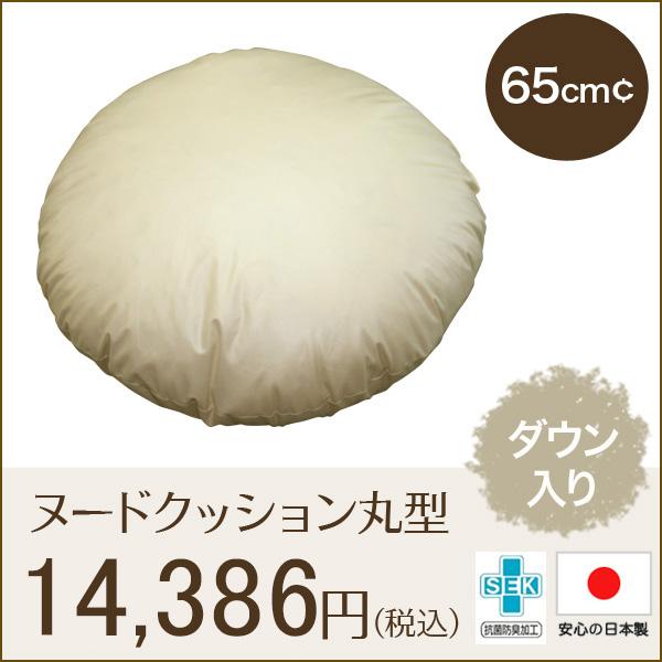 ヌードクッション 円形 (ダウン入)65cm¢[抗菌防臭加工(SEK)マーク取得]配送直前に製造!できたてのクッション♪( 丸型 / クッション / 中身 )