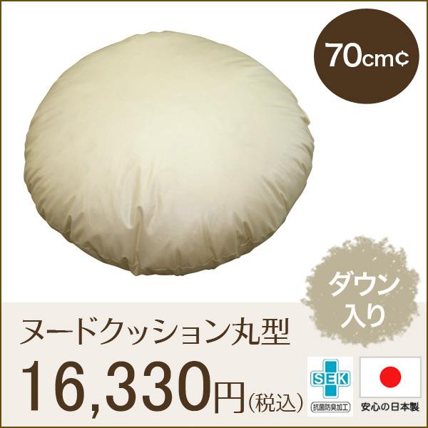 ヌードクッション 円形 (ダウン入)70cm¢ [抗菌防臭加工(SEK)マーク取得]配送直前に製造!できたてのクッション♪( 丸型 / クッション / 中身 )