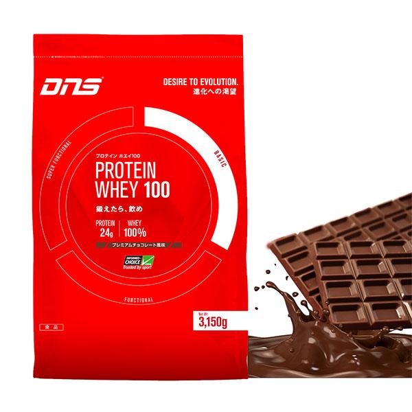 DNS PROTEIN WHEY100 3150g プロテイン ホエイ 100 プレミアムチョコレート風味 正規品