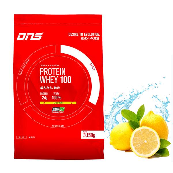 DNS PROTEIN WHEY100 3150g プロテイン ホエイ 100 レモン風味 正規品