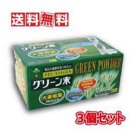 【送料無料】湧永製薬 プレビジョン グリーン末 90包 3個セット(青汁・大麦若葉)