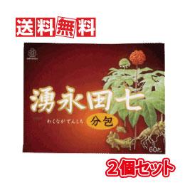 【送料無料】湧永製薬 湧永田七分包 60包 2個セット(スティックタイプ分包)