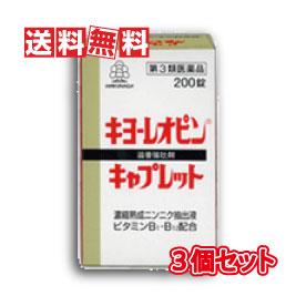 【送料無料】湧永製薬 キヨーレオピンキャプレットS 200錠×3個セット【第3類医薬品】