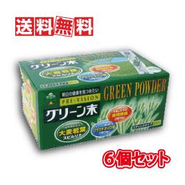 【送料無料】湧永製薬 プレビジョン グリーン末 90包 6個セット(青汁・大麦若葉)