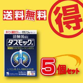 【10800円以上で送料無料】小林製薬 ダスモックa (清肺湯顆粒) 16包 5個セット【第2類医薬品】