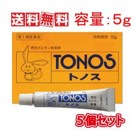 【第1類医薬品】【送料無料】大東製薬工業 トノス 5g 5個セット【性機能改善、男性ホルモン外用薬】とのす【承諾作業後の発送となります】