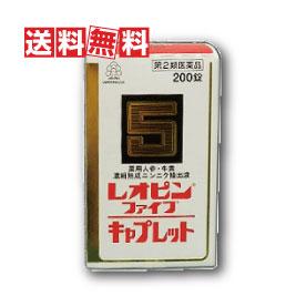 【送料無料】湧永製薬 レオピンファイブキャプレットS 200錠【第2類医薬品】(お得な2個セットもございます)