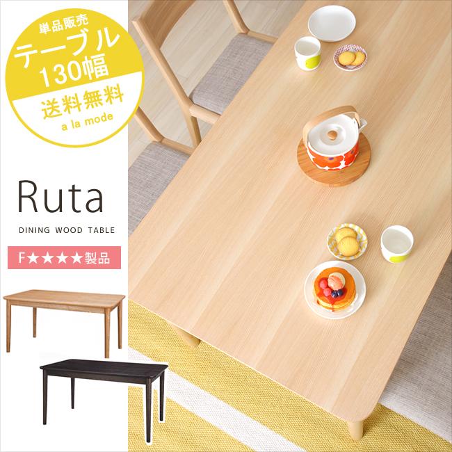 ダイニングテーブル 北欧 食卓 テーブル ロー ダイニング 食卓テーブル カフェテーブル おしゃれ 木製 ナチュラル 130幅 ソファダイニングテーブル ソファダイニング ルタ 天然木 4人掛け 4人