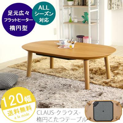 テーブル こたつ こたつテーブル 木製 和風 炬燵 コタツ リビングテーブル 楕円型 120幅 120cm フラットヒーター 楕円 ナチュラル 北欧 (CLAUS-クラウス-)