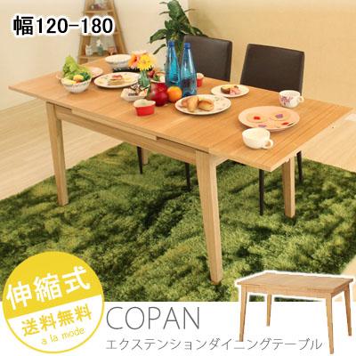 【着後レビューで 送料無料】 ダイニングテーブル[コパン](COPAN)天然木アッシュ伸縮[単品]天然木アッシュの美しい木目、来客時に伸ばして広々使う, リサイクルエコトナーQubic:f5628fa5 --- canoncity.azurewebsites.net