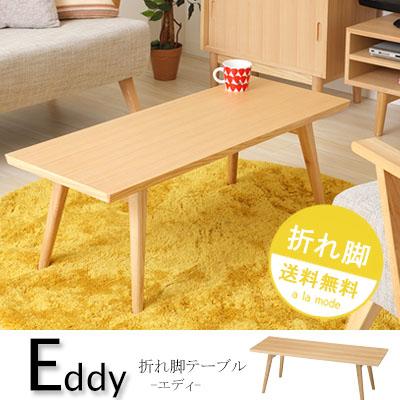 折りたたみ テーブル 折れ脚テーブル[エディ] 机 テーブル ローテーブル 折りたたみテーブル コンパクトテーブル 作業台 木製 ミニテーブル 折畳みテーブル 折り畳みテーブル 長方形 ナチュラル
