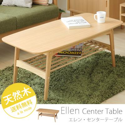 ローテーブル センターテーブル 机 テーブル 天然木 コンパクトテーブル 作業台 木製 棚付き ワンルーム ミニテーブル 北欧 一人暮らし リビング ナチュラル[Ellen]-エレン-天然木センターテーブル