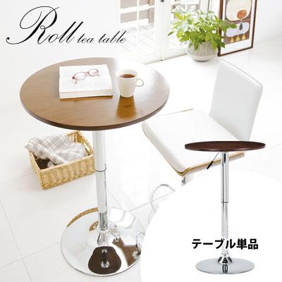 カフェ テーブル ラウンド ティーテーブル アンティーク カウンターテーブル テーブル 昇降式 カウンター ブラウン おしゃれ バーカウンター ロール Rol