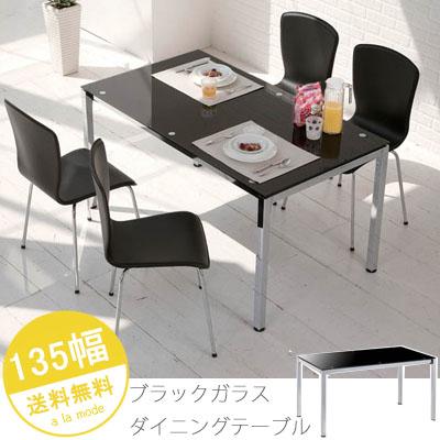 ダイニングテーブル ガラス 北欧 130 ガラステーブル 食卓 食卓テーブル 4人 テーブル おしゃれ 長方形 130幅 ブラックガラス モダン スタイリッシュ 強化ガラス クロームメッキ