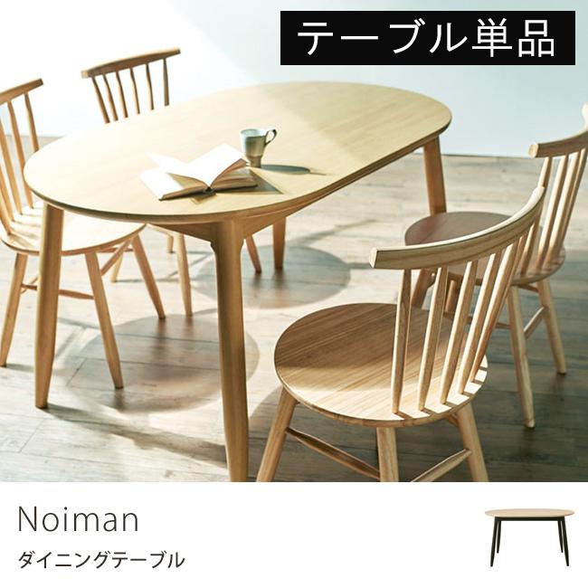 ダイニングテーブル 楕円 ノイマンテーブル135 135幅 木製テーブル ナチュラル モカブラウン ツートン 楕円形 だ円形 ダイニング 食卓 木製 北欧 ナチュラル シンプル テーブル