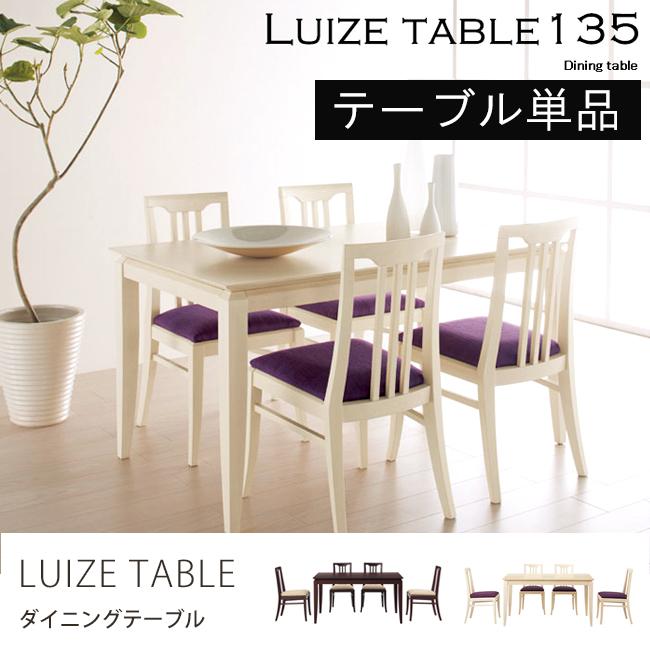 ダイニングテーブル テーブル テーブル単品 ルイーズテーブル135 135cm 135幅 ダイニング 木製 ナチュラル 天然木 食卓 木製 北欧 ダークブラウン ホワイトウォッシュ シンプル