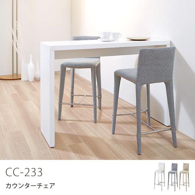 カウンターチェア [同色2脚セット] CC-233 カウンターチェアー ベージュ ホワイト 白 グレー 布地 北欧 モダン 合成皮革 合皮張り 合皮 レザー調 カウンター 椅子 ハイチェア