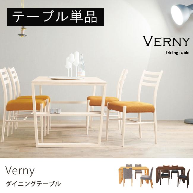 [1000円クーポン配布中] ダイニングテーブル [ヴェルニー] [テーブル単品] 木製 ダークブラウン ホワイトウォッシュ モカブラウン