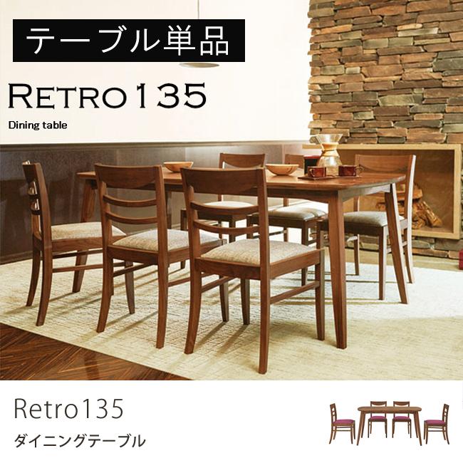 ダイニングテーブル 135cm幅 [レトロ135][テーブル単品] 木製 ダークブラウン 天然木