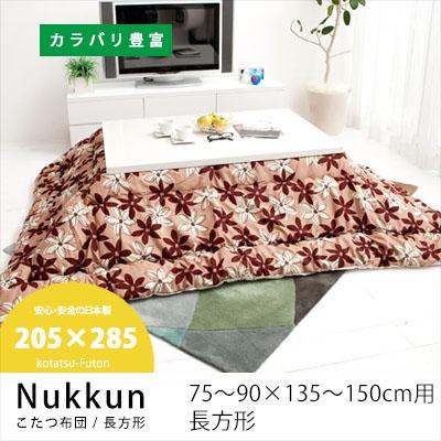 こたつ布団 長方形こたつ布団Nukkun-ヌックン日本製205×285cm75~90×135~150cmのこたつに対応角型 角形 花柄 和風 洋風 和室 洋室