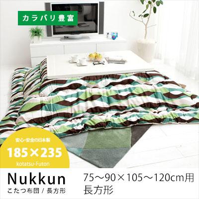 こたつ布団 長方形こたつ布団Nukkun-ヌックン日本製185×235cm75~90×105~120cmのこたつに対応角型 角形 花柄 和風 洋風 和室 洋室