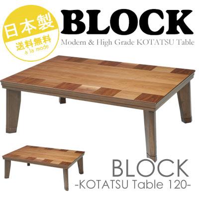 ローテーブル 北欧 120 テーブル センターテーブル おしゃれ ウォールナット リビングテーブル 木製 こたつ こたつテーブル 120幅 長方形 日本製 BLOCK ブロック ちゃぶ台 炬燵