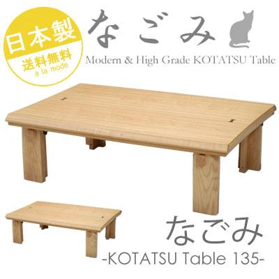 [1000円クーポン配布中] ローテーブル 北欧 135 テーブル センターテーブル おしゃれ タモ リビングテーブル 木製 こたつ こたつテーブル 135幅 長方形 日本製 なごみ ちゃぶ台 炬燵 ダークブラウン ナチュラル