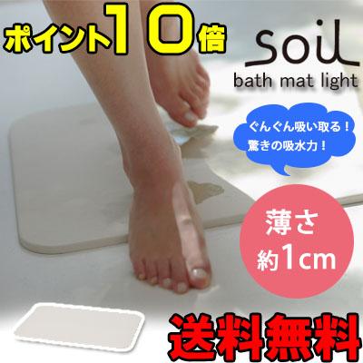 soilバスマット (ソイル 珪藻土のバスマット ライト 57cm) イスルギ [スマホエントリーでポイント最大14倍] 日本製 珪藻土バスマット light バスマットライト BATH MAT ソイル