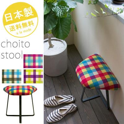[200円クーポン] スツール おしゃれ 玄関 ベンチ 玄関スツール コンパクト 北欧 スリムベンチスツール 椅子 いす イス チェック柄 玄関用いす 日本製 日本 赤紫 マルチ 紫 茶 アンティーク チェック